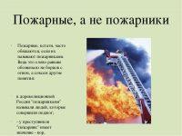Как правильно пожарный или пожарник
