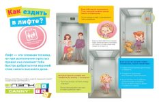 Правила пользования лифтом для детей