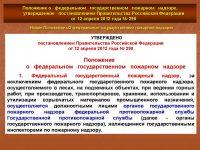 Кто осуществляет пожарный надзор в Российской федерации