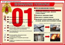 Обеспечение мер безопасности во время пожаров