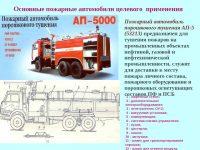 Основные пожарные автомобили целевого применения
