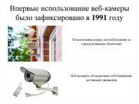 Использование веб камеры для видеонаблюдения