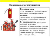 Какие огнетушители используются при тушении электроустановок