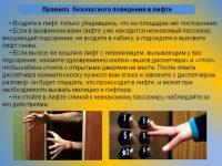 Правила поведения в лифте для детей