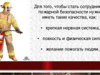 Что нужно чтобы стать пожарным