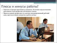 Плюсы и минусы работы в МЧС
