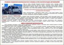 Требования пожарной безопасности к гаражным кооперативам