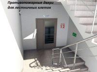 Двери лестничных клеток противопожарные требования