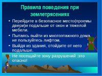 Правила безопасности поведения при землетрясении