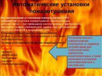 Назначение автоматической установки пожаротушения