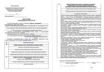 Декларация по пожарной безопасности предприятия