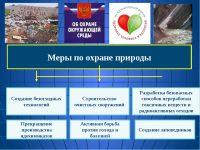 Охрана окружающей среды как мера экологической безопасности