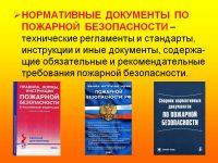 Основной документ по пожарной безопасности в РФ
