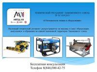 Технический регламент о безопасности высоковольтного оборудования