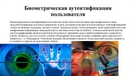 Биометрические средства идентификации и аутентификации пользователей