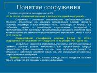 Понятия здание и сооружение российское законодательство