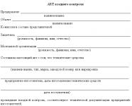 Акт входного контроля оборудования и материалов образец