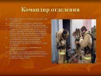 Обязанности командира отделения на пожаре