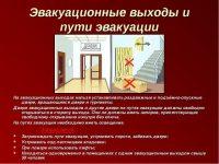 Содержание путей эвакуации и эвакуационных выходов